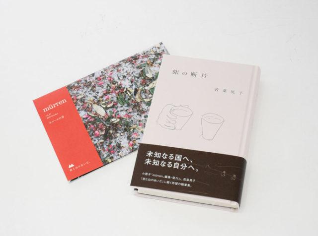 山好き、旅好き必見!『murren』編集発行人・若菜晃子による随筆集『旅の断片』刊行記念トークが開催!