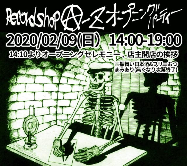 名古屋のカルチャースポット集積地・今池に新たな動き。パンク/ハードコアを中心としたレコードショップ「A-Z」がOPEN!Killerpass・林主催の開店記念飲み会が店内にて開催。