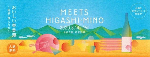東美濃の地酒飲み比べと美濃焼を存分に楽しめる日本酒イベント「MEETS HIGASHI-MINO」。若宮大通公園にて今年も開催!
