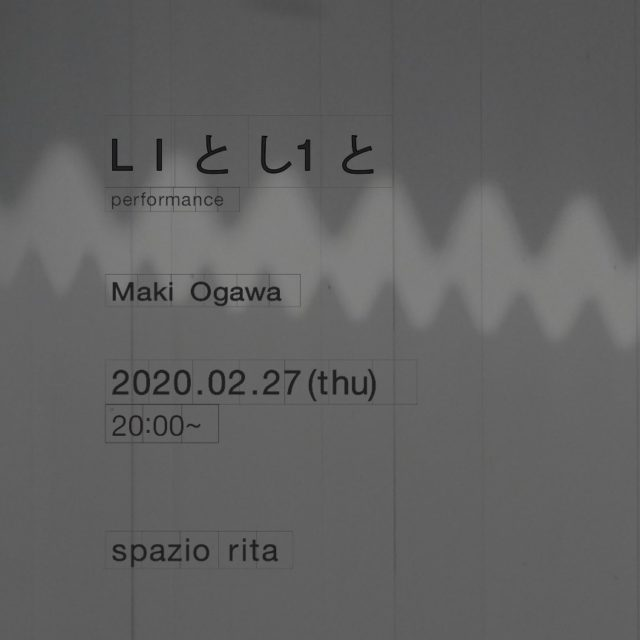 名古屋を拠点に活動するアーティスト・小川真希による、衣類などのオブジェクトを様々な手法でつなぎ合わせるソロパフォーマンスが栄・spazio ritaにて開催。