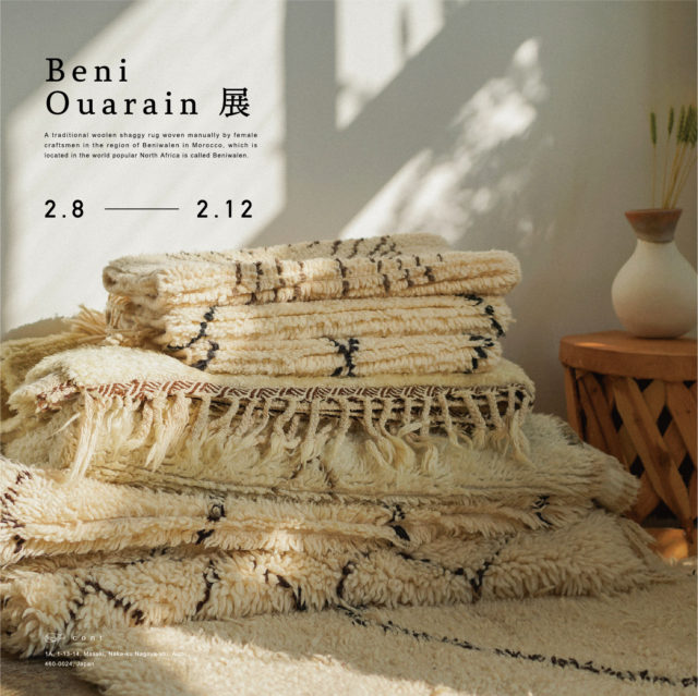 モロッコの手織りラグ、ベニワレンを集めた人気イベント「Beni Ouarain展」が、東別院・contにて開催。