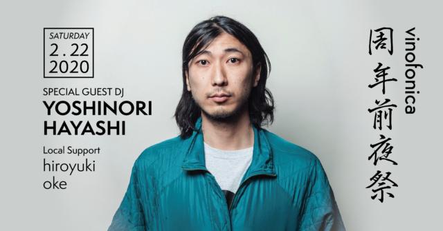 YOSHINORI HAYASHI、KOSUGA TSUYOSHI(Cro-Magnon)、CONOMARK、YANOMIX(OBRIGARRD)ら出演。名駅のワイン&サウンドバー・vinofonicaが二周年記念パーティーを2DAYS開催!