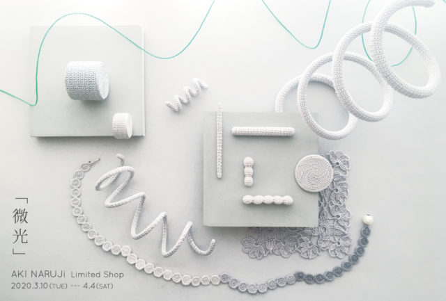 シンプルなデザインとポップな色使いが人気の糸編みアーティスト、AKI NARUJiの期間限定ショップが、カミヤベーカリーにて開催!