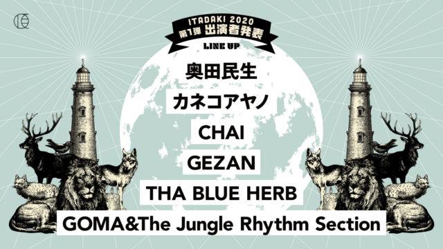 静岡の野外フェス「頂2020」今年も開催。第一弾発表は、奥田民生、カネコアヤノ、CHAI、GEZAN、THA BLUE HERB、GOMA!