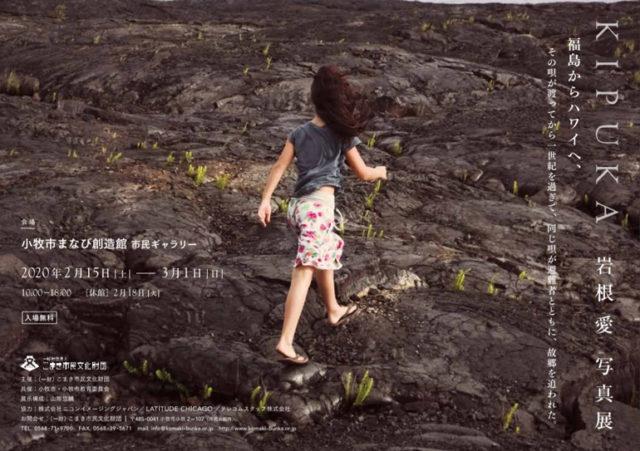 木村伊兵衛写真賞、伊奈信男賞を受賞した写真家、岩根愛による写真展「KIPUKA」が小牧市まなび創造館にて開催。
