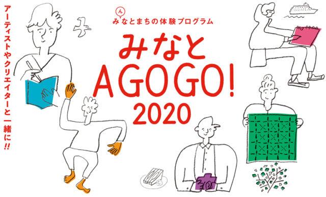 名古屋の港まちの魅力的なヒト・モノ・コトに出会う体験プログラム「みなと A GO GO!」が開催。イラストレーター・遠山敦のZINEワークショップや、フォトグラファー・三浦知也による写真講座など。