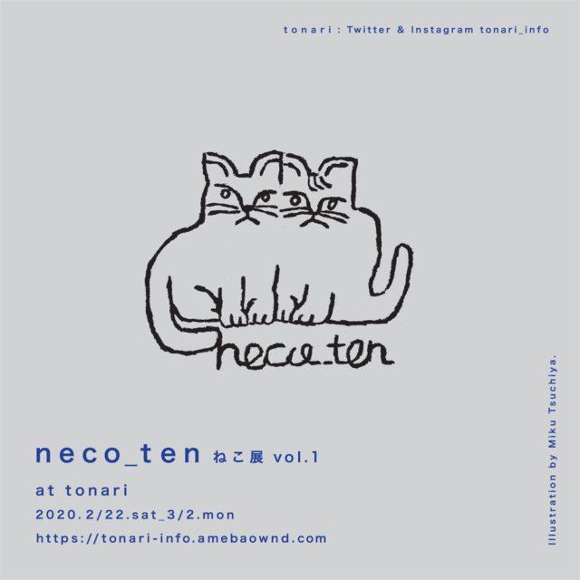 ねこの日からはじまる、猫をテーマにした展示会が、tonariで開催。招福猫子まんじゅうの販売や、猫のオーダーイラスト受注会も。