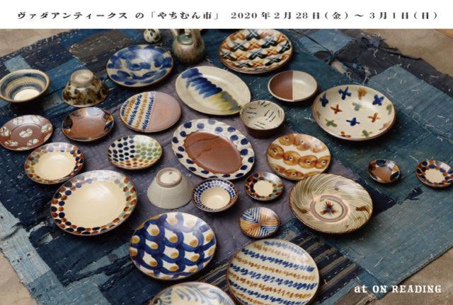 沖縄の伝統的な焼き物「やちむん」がずらりと並ぶ、ヴァダアンティークスの「やちむん市」がON READINGにて開催。