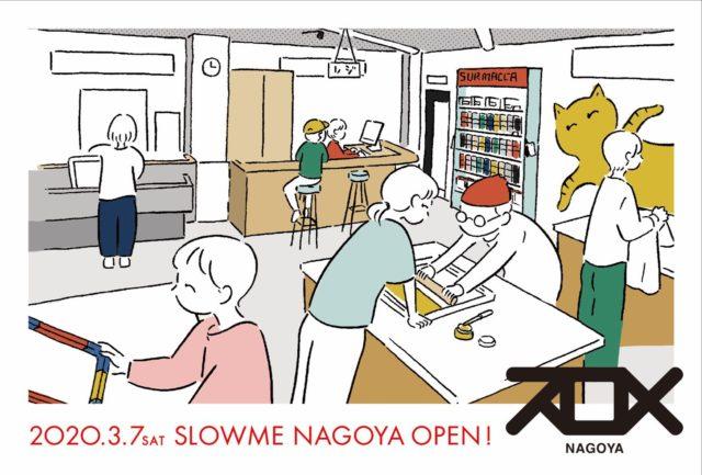 岐阜のシルクスクリーン・ショップ「スロメ」の名古屋店がオープン!開店記念ワークショップは、Rooo Lou、mugny、しんご、marie、SENDA HANAら人気イラストレーターによる版が勢揃い。