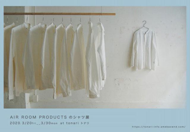 シンプルなデザインで気軽に着られるシャツが人気のAIR ROOM PRODUCTSの展示会が、tonariで開催。