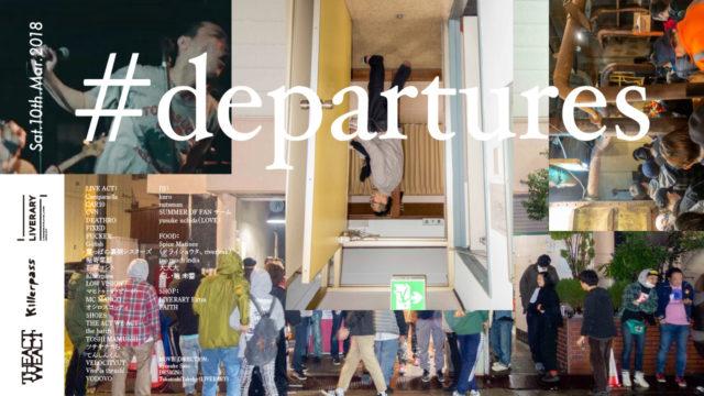 【更新】今池のビル一棟を使った室内型アルティメット・イベント「 #departures_3rd 」前回のダイジェスト・ムービー公開とともに、開催中止&延期を発表。