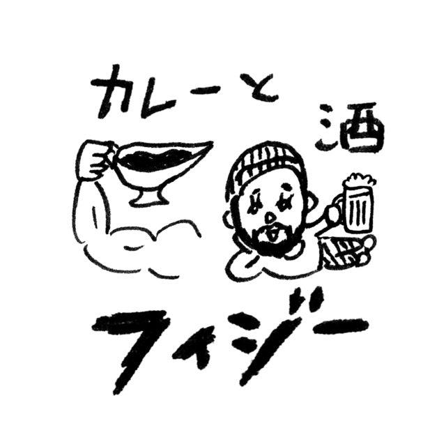 今池の呑処・大大大の定休日に、fiji on the curry改め「カレーと酒 フィジー」が間借り店舗をオープン。イメージビジュアルは大橋裕之。