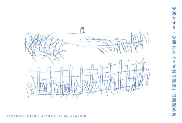 作家、安西カオリの初エッセイ『さざ波の記憶』出版記念展がON READINGにて開催。父・安西水丸のイラストレーション作品を展示する。