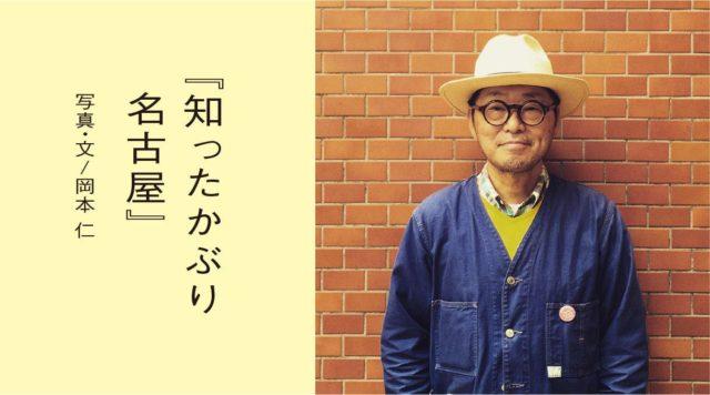 元BRUTUS編集長の岡本仁による連載コラムも掲載。「名物」より「好物」を集めた、名古屋案内本『LOVERS NAGOYA』創刊。制作に向けたクラファンを実施中。