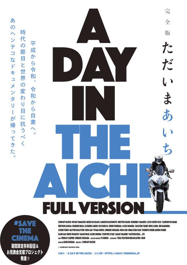 カンパニー松尾監督が「あいちトリエンナーレ2019」上映作品を再編集し『A DAY IN THE AICHI 完全版 ただいまあいち 』として配信。売上は映画館、ライブハウスの支援金に!監督本人のコメントも。#STAYHOME_WITHCULTURE