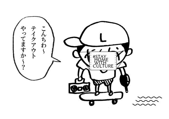※更新中【 #STAYHOME_WITHCULTURE 】家で楽しむ外食。お持ち帰りやデリバリー可能な名古屋エリアの人気飲食店をピックアップ。