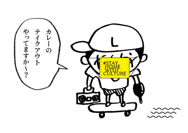 【 #STAYHOME_WITHCULTURE 】家で楽しむ外食②。お持ち帰りやデリバリー可能な名古屋〜岐阜エリアの人気カレー店をピックアップ。