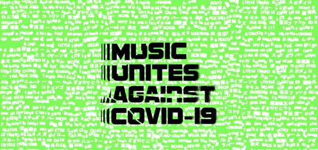 ロックバンド・toeが、音楽の力で全国のライブハウスを支援するプロジェクト「MUSIC UNITES AGAINST COVID-19」を始動。東京事変、蓮沼執太&U-zhaan、GEZANら約70組が無償で楽曲提供。愛知からはTURTLE ISLANDも参加。#STAYHOME_WITHCULTURE