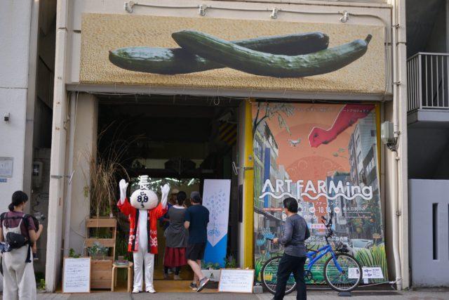 伏見・長者町のビル一棟丸ごと使って開催された、農業×アートプロジェクト「ART FARMing」が、記録誌出版記念イベントを配信企画として2日に渡り開催。