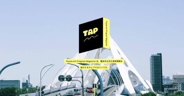 豊田市のローカルカルチャーを伝えるWEBマガジン「TAP Magazine」がスタート。