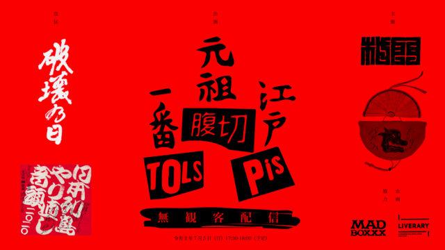 【緊急決定!切腹ピストルズ、無観客生配信】豊田利晃監督最新作「破壊の日」に出演&劇中歌を演奏する、切腹ピストルズが名古屋・MADBOXXX襲来!劇場公開に先駆け、狼煙を上げるその模様をLIVERARYが生配信。