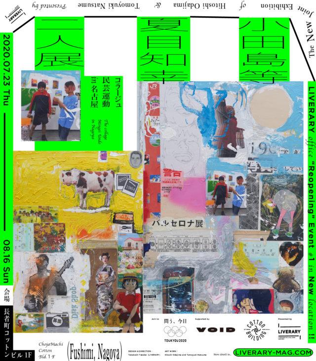 【会期延長&オンライン在廊開催!】<br/>小田島等、夏目知幸による二人展が名古屋で開催。会場は、LIVERARY office移転先のニュースポット・長者町コットンビル。オープニングパフォーマンスは配信を通じ、WEB上からの参加も可能な実験的企画に。