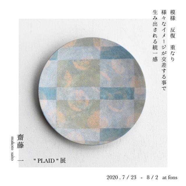 瀬戸市にアトリエを構え作陶する陶芸家、齋藤一による個展がfonsにて開催。