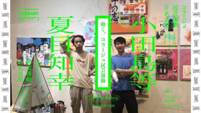 【更新】<br/>小田島等、夏目知幸による二人展「コラージュ民芸運動in名古屋」が会期延長&オンライン在廊実施!オープニングパフォーマンスのダイジェスト動画も公開。