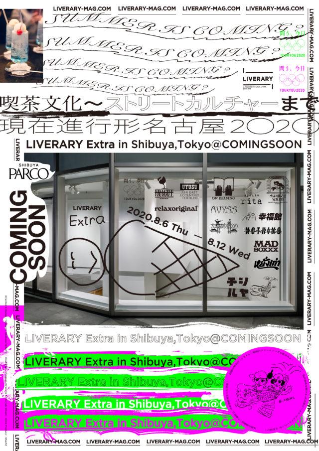 LIVERARYによる出店企画「LIVERARY Extra」が渋谷パルコ1F・COMING SOONに出現!<br/>名古屋の現在進行形カルチャーを体現するショップ/アーティストらのグッズを展開。<br/>平山昌尚との新作アイテム、大橋裕之の似顔絵屋さん、シヤチルのクリームソーダも登場!