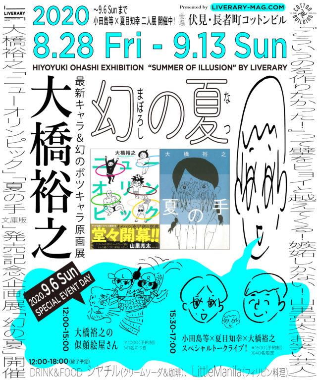 最新キャラ〜幻のボツキャラ集結!?<br/>漫画家・大橋裕之の企画展が名古屋・伏見にて開催。<br/>人気の似顔絵出店ほか、小田島等、夏目知幸とのトークセッションも!