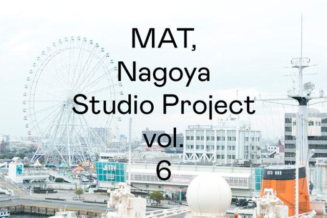 港まちエリアで作り手の制作・活動発表をサポートする「MAT, Nagoya・スタジオプロジェクト vol.6」がスタート。上田良、大田黒衣美、加納大輔、テライショウタが滞在制作。