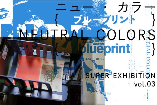 編集者・加藤直徳と、ブックデザインを中心に活動をしているデザイナー・加納大輔によるオルタナティブな雑誌『NEUTRAL COLORS』の展覧会が、みなとまちのSuper Gallery にて開催。