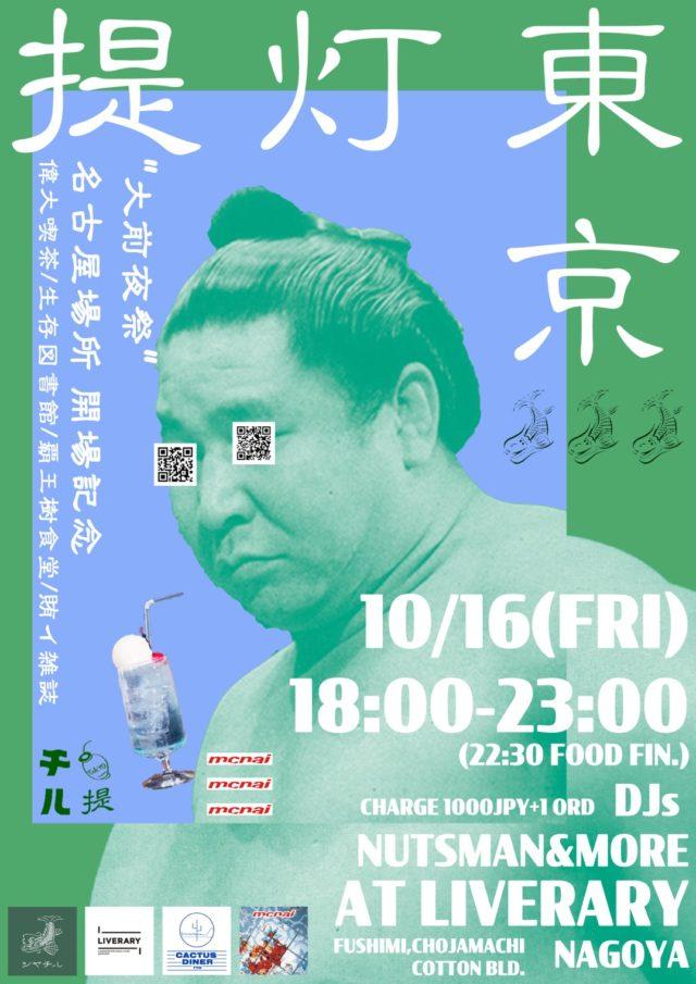 海外から見た〈IZAKAYA〉をテーマとする架空居酒屋「提灯東京」が伏見・LIVERARY、今池・シヤチルへ出張出店!東京発フードインディペンデントマガジン 『mcnai magazine』や「シヤチル」新作アパレルグッズもPOP UP!nutsmanらによるDJも。