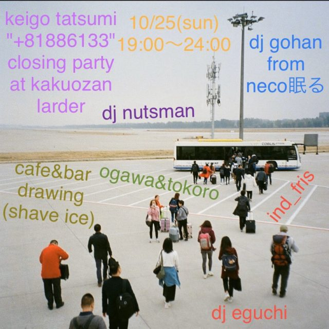 DJ GOHAN(from neco眠る)、nutsman、OGAWA & TOKORO、ind_fris、EGUCHIが出演。never young beachのベーシスト・巽啓伍の写真展のクロージングパーティーが開催。