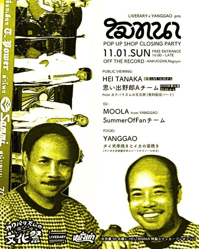 LIVERARY×YANGGAO主催、YANGGAO POPUP SHOPクロージングパーティーがOFF THE RECORDにて開催。HEI TANAKA(配信ライブ)、思い出野郎Aチーム(ZOOM飲み会)のパブリックビューイングも!