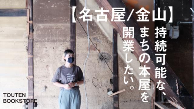 愛知出身、出版取次〜書店の企画運営チーム経由、『読点magazine、』編集長の古賀詩穂子が、名古屋・金山に「TOUTEN BOOKSTORE」を開業すべくクラファンを開始。