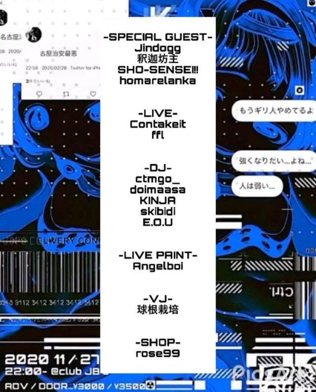 Jin Dogg、釈迦坊主、SHO-SENSE、homarelankaら注目の新世代ラッパーが集結。「KAIRAKUTEN」がClub JB'sにて開催。