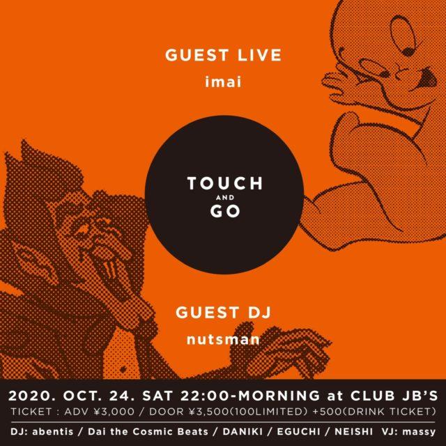 ゲストにimai(group_inou)、nutsmanを迎え、クラブイベント「Touch&Go」が栄・JB'sにて開催。タイムテーブルも発表!