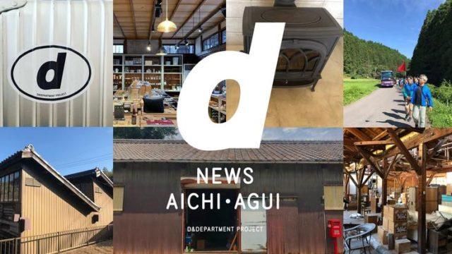 ナガオカケンメイが故郷・愛知県阿久比町で新スタイルのゲストハウスを作るプロジェクト「d NEWS AICHI・AGUI」を始動し、クラファンに挑戦中。記念トークイベントに、minä  perhonen・皆川明、コミュニティデザイナー・山崎亮が登場。