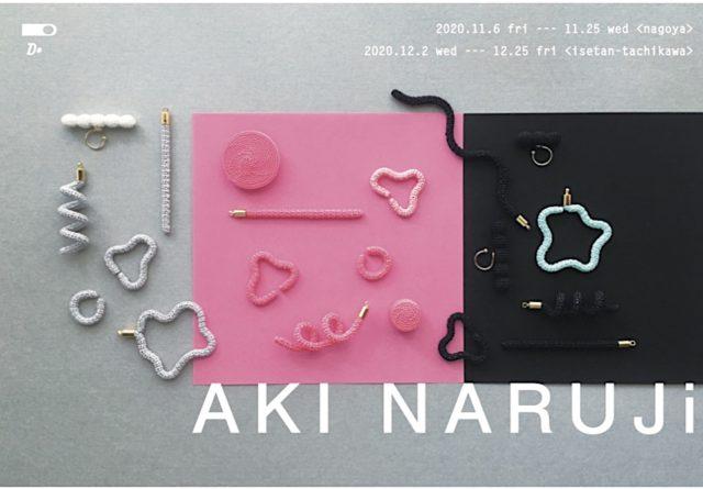 シンプルなデザインとポップな色使いが人気の糸編みアーティスト、AKI NARUJiのアクセサリーフェアがクラスカドー名古屋店にて開催!