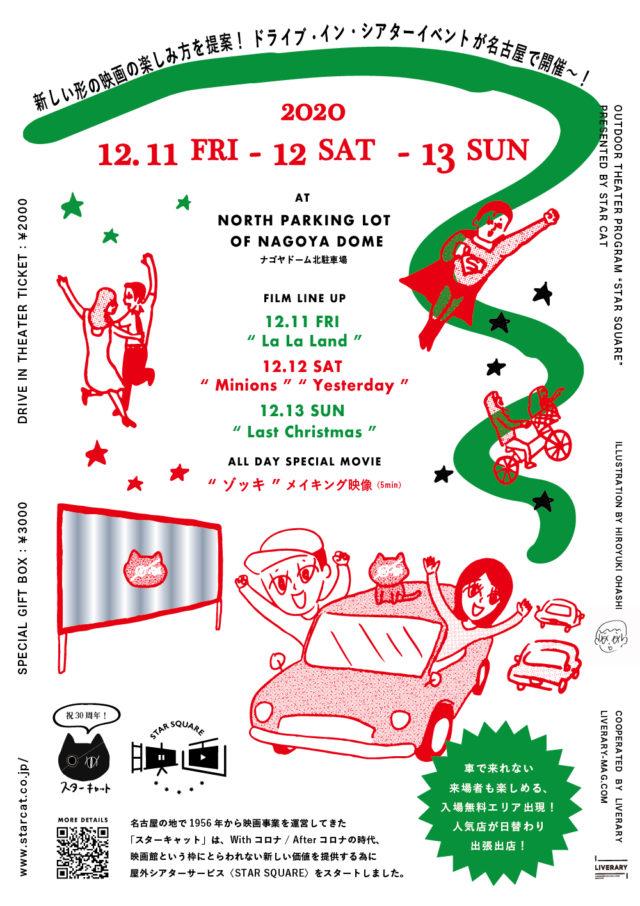 『ラ・ラ・ランド』他、不朽の名作を屋外巨大スクリーンで楽しめる、<br/>スターキャット主催ドライブインシアターイベントが3DAYS開催。<br/>大橋裕之描き下ろしイラスト使用の数量限定BOX、映画『ゾッキ』メイキング映像上映、<br/>SOCIAL TRUCK & PARKS、YANGGAOらによる出店も!