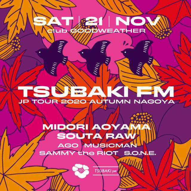 東京のハウス、ディスコ、クロスオーバー・シーンで活躍するMidori AoyamaとSouta Rawによるオンライン・ラジオ「Tsubaki fm」がジャパンツアーを開催。名古屋編は club GOODWEATHERにて。