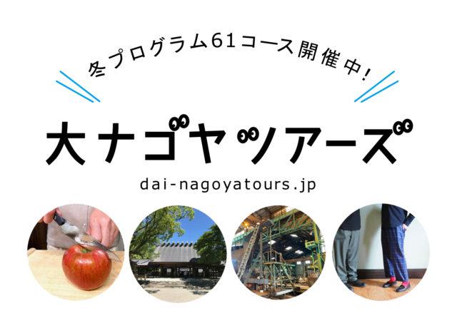 ナイフづくり、味噌づくり、熱田神宮ご参拝ツアー、造船所見学ツアーなど計61コース!東海エリアの魅力を集めた体験プログラムツアー、大ナゴヤツアーズ・冬プログラム発表。
