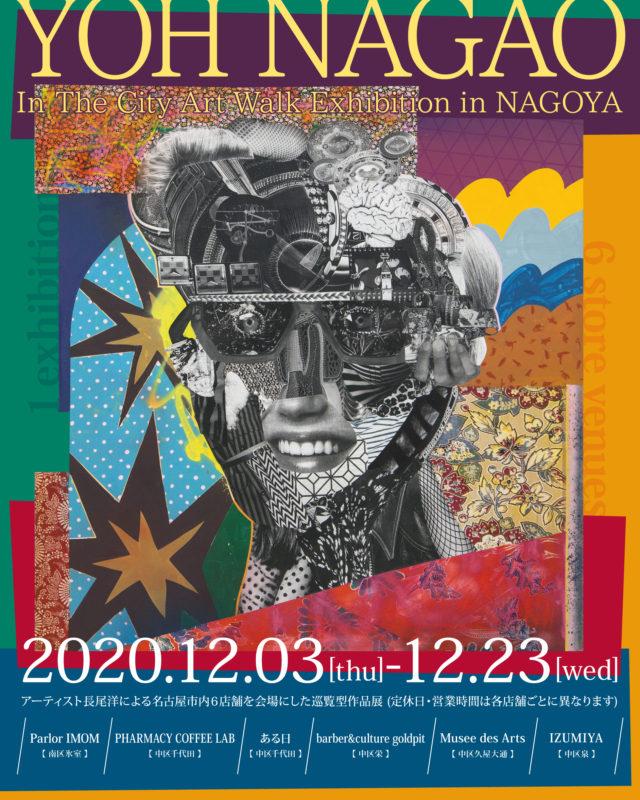 地元愛知県を拠点に活動している気鋭のコラージュアーティスト・長尾洋の展示が、Parlor IMOM、ある日など6店舗合同で開催中。