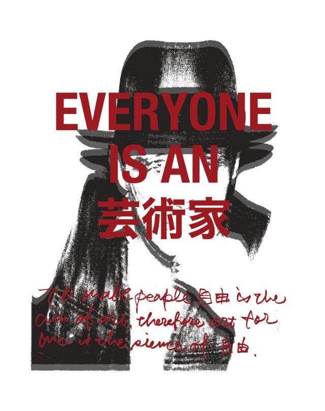 挑発的な作品で革命を叫び続けた伝説の現代芸術家、ヨーゼフ・ボイスをテーマとした企画展が栄・UNEVEN 2Fスペースにて開催。貴重なサイン入りポスターやマルチプル、TODAY editionによるオマージュアイテムなどが登場。