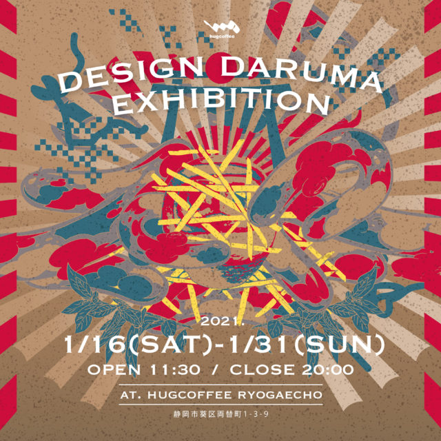 伊達努、BAKIBAKI、井本幸太郎(tumbleweed)、OKI KENICHI、金井悠ら参加。真っ白なダルマにアーティストがペインティングを施した「デザインダルマ」の展示が静岡市・hugcoffee ryogaechoにて開催。