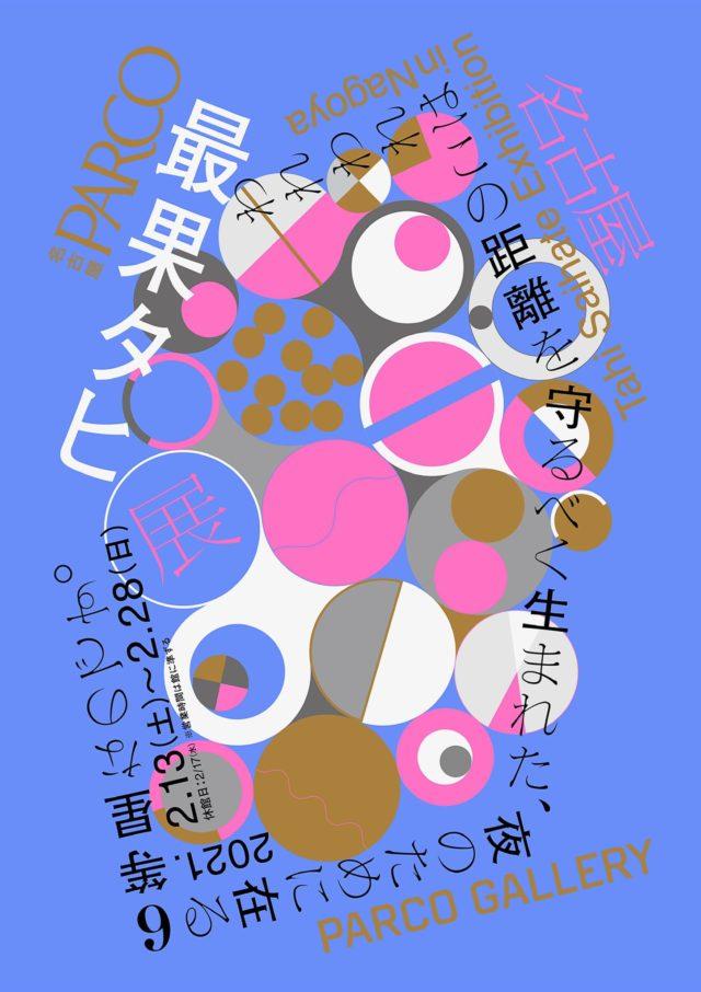 現代詩人・最果タヒによる参加型企画展「最果タヒ展」が名古屋パルコへ巡回。佐々木俊による言葉とデザインをテーマにしたトークイベントも開催。最果タヒへの質問も募集中!