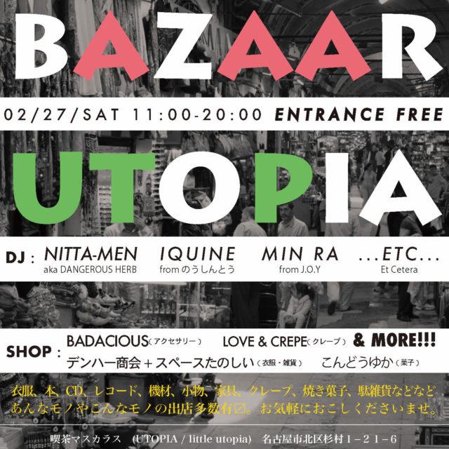 デンハー商会、スペースたのしい、LOVE&CRAPE、BADACIOUSらが出店。北区のスタジオ「UTOPIA」にて、喫茶マスカラス主催のフリマイベント「BAZAAR UTOPIA」が開催。