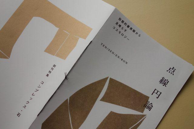 リソグラフスタジオ「when press」所属のデザイナー・岡田和奈佳とアーティスト・田中藍衣によるZINE『点線円論』創刊。初号は、写真家・足立涼による石のグラビアポスター、木曽川の石で作られたオブジェが付録。