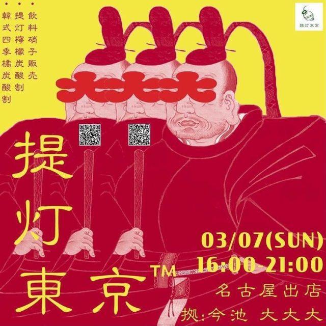 〈海外から見たIZAKAYA〉をテーマとする架空居酒屋「提灯東京」が今池・大大大にて出張出店!